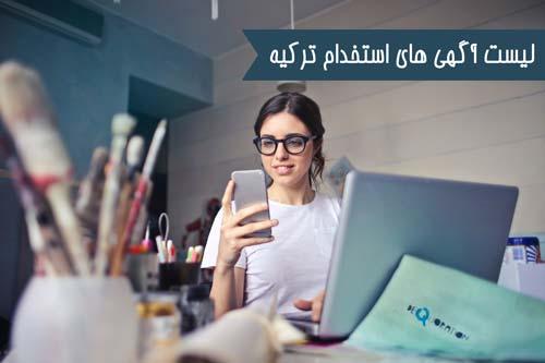 لیست آگهی های استخدامی ترکیه